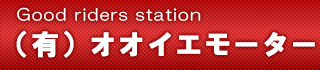 Good riders station(有)オオイエモーター