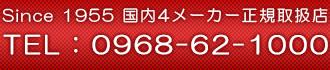 Since 1955 国内4メーカー正規取扱店