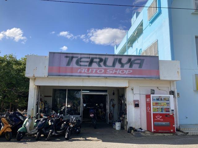 沖縄県のバイクショップなら照屋オートショップ