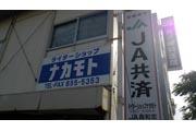 沖縄県のバイクショップならライダーショップ ナカモト