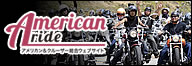 アメリカン&クルーザーバイクの専門サイト AMERICAN-RIDE