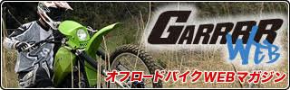 オフロードバイクの総合情報サイト ガルルWEB