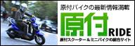 原付バイク・スクーター&ミニモト専門サイト 原付RIDE