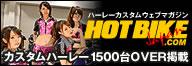 ハーレーカスタム・ウェブマガジンHOTBIKE JAPAN.com