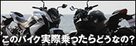 オンロードバイクの総合レビューサイト MOTO-RIDE