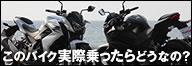 オンロードバイクの総合レビューサイト MOTO-RI DE