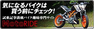 �I�����[�h�o�C�N�̑������r���[�T�C�g MOTO-RIDE