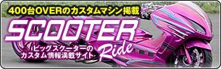 ビッグスクーターのカスタム情報満載サイトSCOOTER RIDE