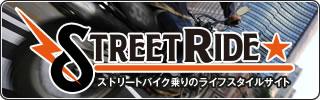 ストリートのバイク乗りに送る最旬WEBサイト、STREET RIDE