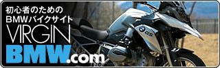 初心者のためのBMWバイク専門サイト-バージンBMW Motorrad