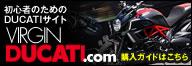 初心者のためのDUCATI専門サイト-バージンドゥカティ