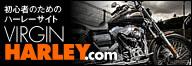 初心者のためのハーレー専門サイト-バージンハーレー
