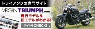 トライアンフの専門サイト-VIRGIN TRIUMPH.com