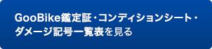 GooBike鑑定証・コンディションシート・ダメージ記号一覧表を見る