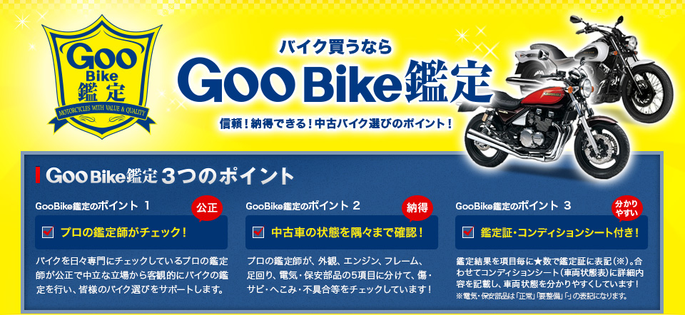 バイク買うならGooBike鑑定