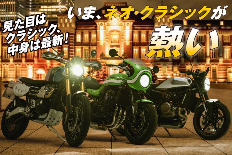 ネオ クラシック バイク