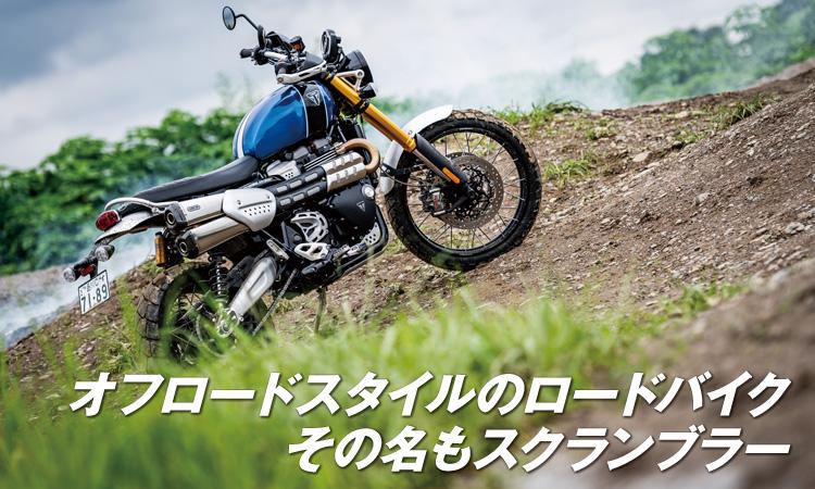 日本のバイクレース史にみるスクランブラー | 新車・中古バイク検索 ...